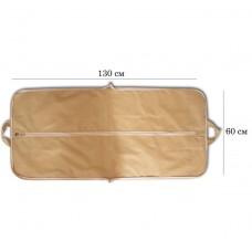 Складной чехол для перевозки одежды с ручками 60*130 см (бежевый)