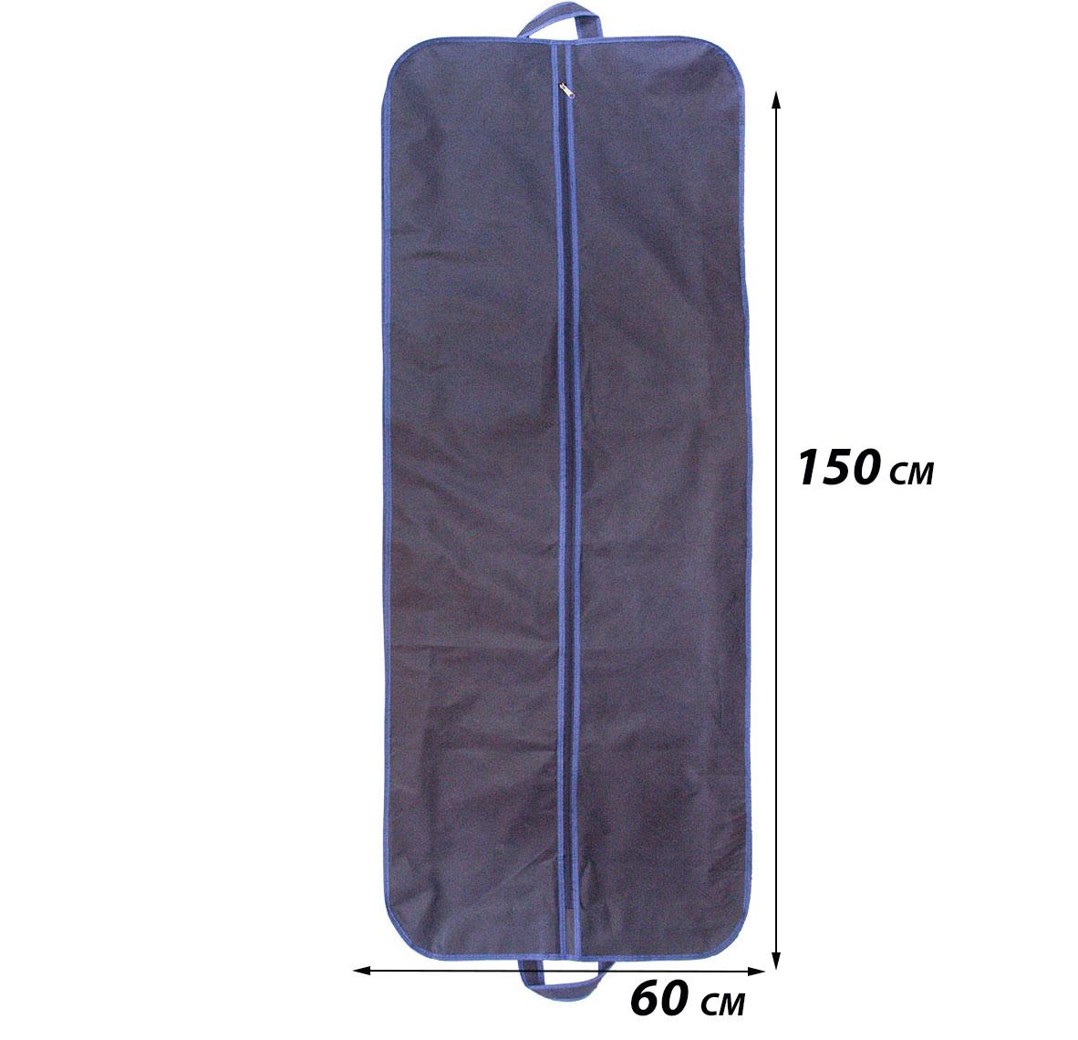 Чехол-сумка для одежды